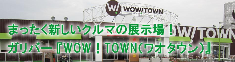 まったく新しいクルマの展示場!ガリバー「WOW!TOWN(ワオタウン)」