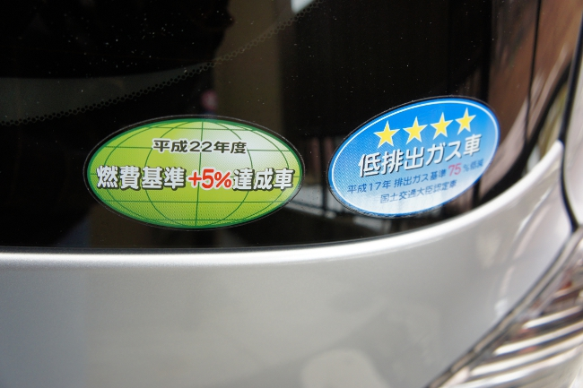 燃費基準・低排出ガス車のシール