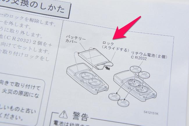 リモコン・エンジン・スターター(RS-06J)の取扱説明書