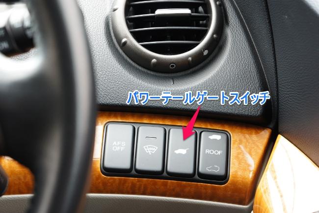 オデッセイ運転席のパワーテールゲートスイッチ