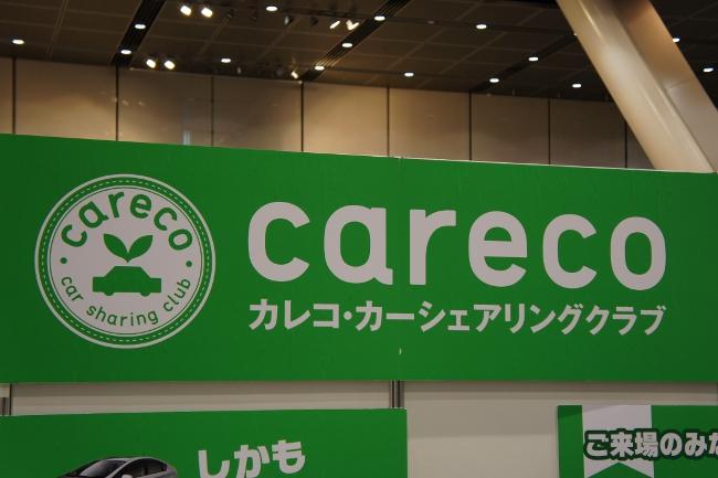 カレコ・カーシェアリングクラブのロゴ
