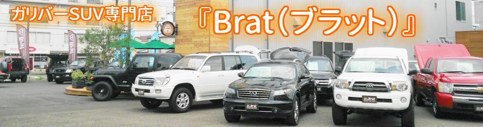 ガリバー・SUV専門店『Brat(ブラット)』)