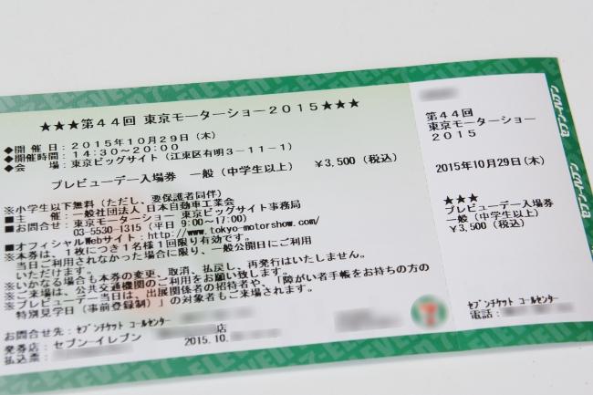 東京モーターショー2015 チケット