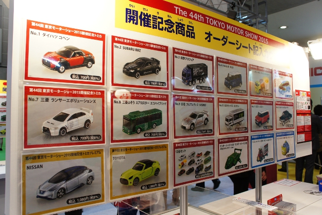 東京モーターショー開催記念モデル