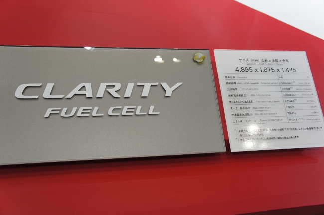 CLARITY FUEL CELL 主要緒元