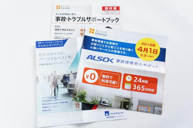 自動車保険ガイドブック
