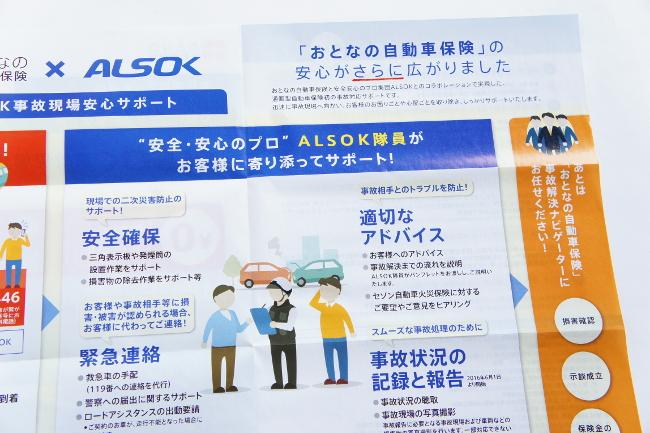 セゾン自動車火災保険ガイドブック