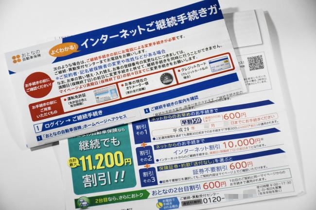 自動車保険継続の資料